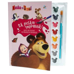 Masha și Ursul. Să pictăm împreună! Carte de colorat cu pensulă și acuarele imagine